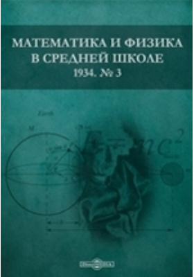 Математика и физика в средней школе: методическое пособие. № 30. 1934