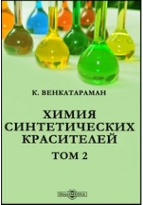 Химия синтетических красителей. Т. 2