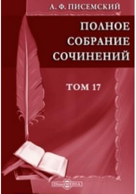 Полное собрание сочинений. Т. 17. Масоны, Ч. 3