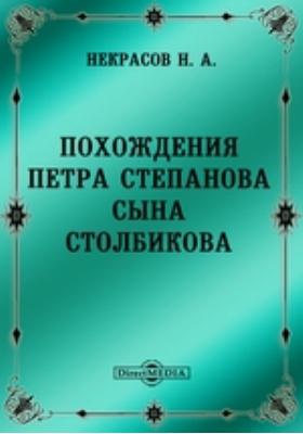 Похождения Петра Степанова, сына Столбикова