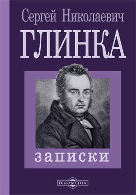 Записки: историко-документальная литература