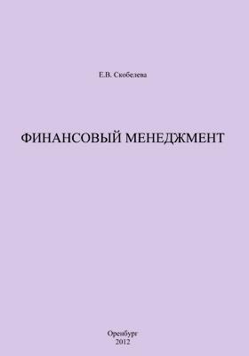 Финансовый менеджмент: учебное пособие