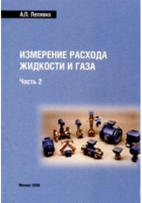 Измерение расхода жидкости и газа, Ч. 2
