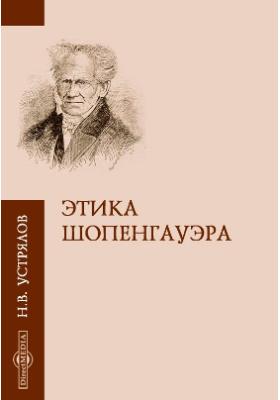 Этика Шопенгауэра: монография
