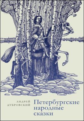 Петербургские народные сказки: художественная литература