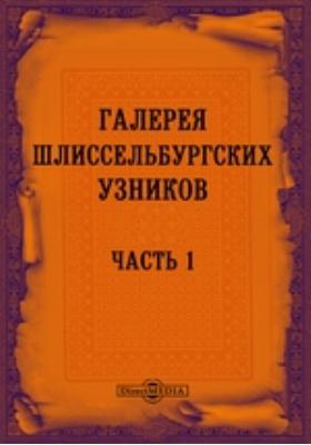 Галерея Шлиссельбургских узников: научно-популярное издание, Ч. 1