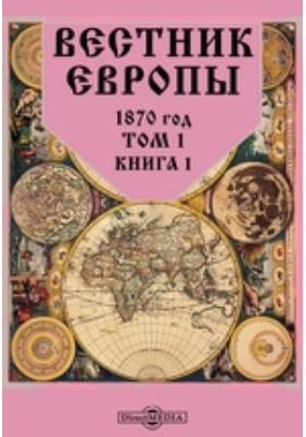 Вестник Европы. 1870. Т. 1, Книга 1, Январь