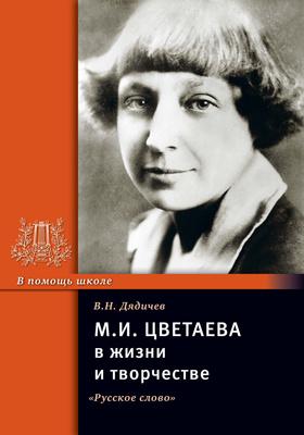 М.А. Цветаева в жизни и творчестве: учебное пособие