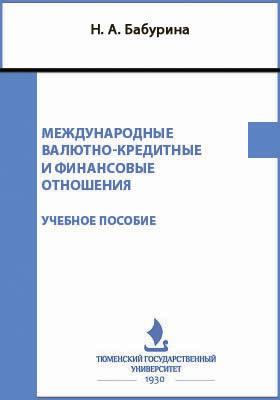 Международные валютно-кредитные и финансовые отношения: учебное пособие