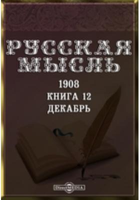 Русская мысль. 1908. Книга 12, Декабрь
