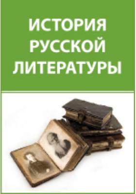 Обзор жизни и трудов покойных русских писателей. Вып. 1. Русские писатели, умершие в 1881 г