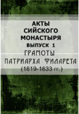 Акты Сийского монастыря. Вып. 1. Грамоты патриарха Филарета (1619-1633 гг)