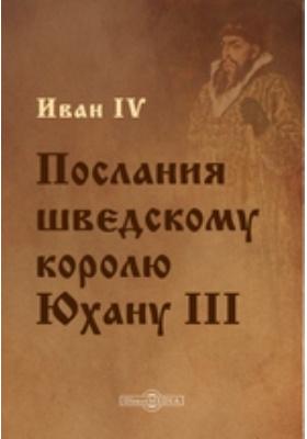 Послания шведскому королю Юхану III: документально-художественная литература