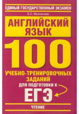 """Английский язык. 100 учебно-тренировочных заданий для подготовки к ЕГЭ: """"Чтение"""""""