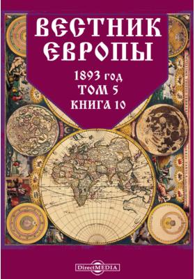 Вестник Европы. 1893. Т. 5, Книга 10, Октябрь