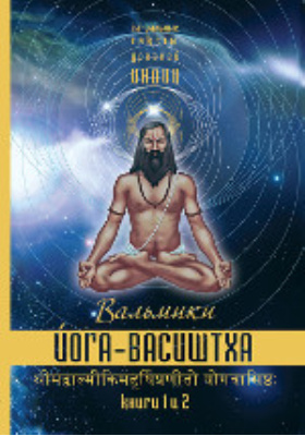 Йога-Васиштха. Желание освобождения. Книга 1, Книга 2. Отречение