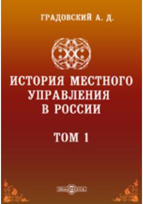 История местного управления в России. Т. 1. Введение; Уезд Московского государства