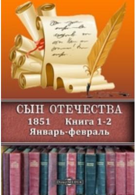 Сын Отечества : 1851: историко-документальная литература. Книги 1-2. Январь-февраль