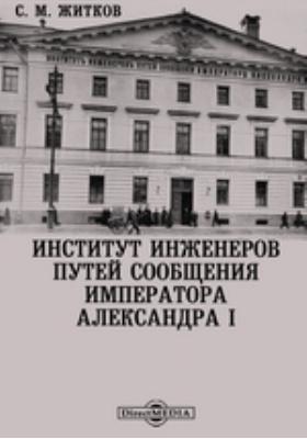 Институт инженеров путей сообщения Императора Александра I: очерк