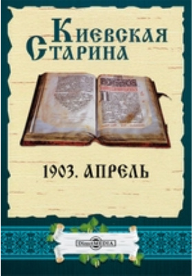 Киевская Старина: журнал. 1903. Апрель