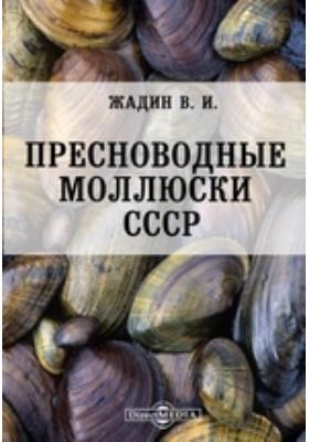Пресноводные моллюски СССР: монография