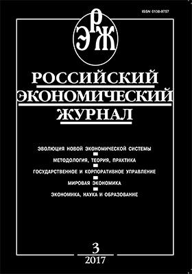 Российский экономический журнал: журнал. 2017. № 3