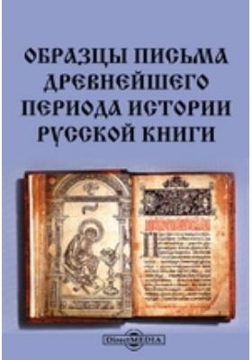 Образцы письма древнейшего периода истории русской книги: монография