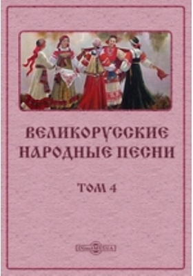 Великорусские народные песни: художественная литература. Т. 4