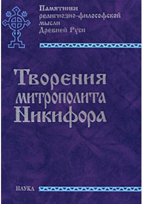 Творения митрополита Никифора