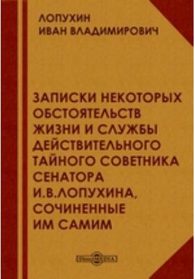 Записки из некоторых обстоятельств жизни и службы действительного тайного советника, сенатора И.В.Лопухина, сочиненные им самим