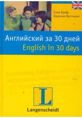 Английский за 30 дней = Englisch in 30 Tagen : Учебное пособие