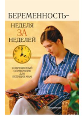 Беременность - неделя за неделей: научно-популярное издание