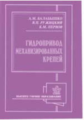 Гидропривод механизированных крепей: учебное пособие