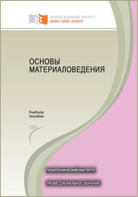Основы материаловедения: учебное пособие