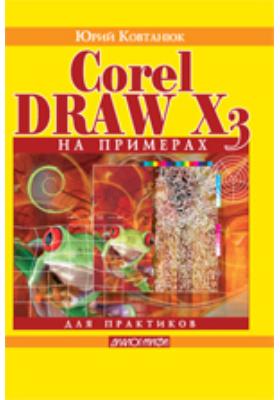 CorelDRAW X3 на примерах