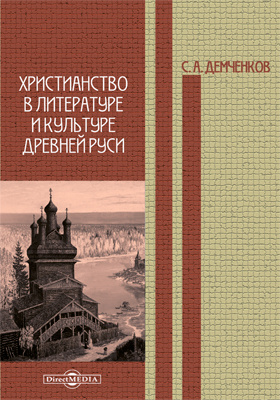 Христианство в литературе и культуре Древней Руси: учебное пособие
