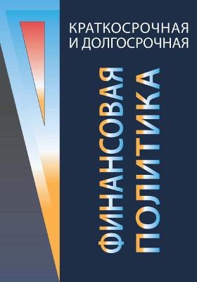 Краткосрочная и долгосрочная финансовая политика: учебное пособие