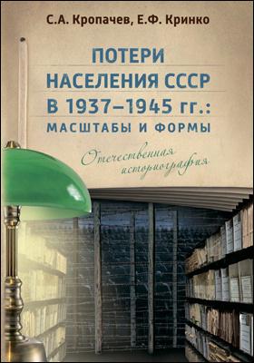 Потери населения СССР в 1937–1945 гг.: масштабы и формы. Отечественная историография: монография