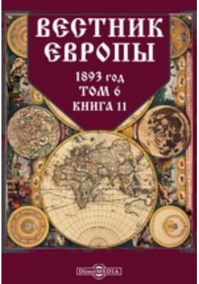 Вестник Европы: журнал. 1893. Т. 6, Книга 11, Ноябрь