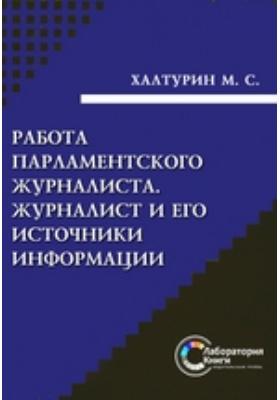 Работа парламентского журналиста. Журналист и его источники информации