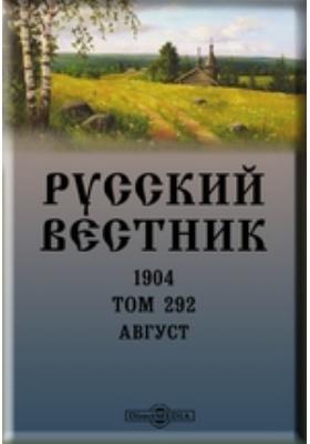 Русский Вестник. 1904. Т. 292, Август