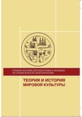 Теория и история мировой культуры: учебное пособие