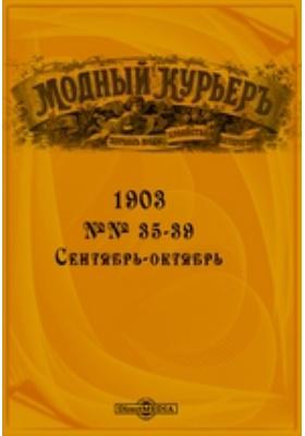Модный курьер: журнал. 1903. №№ 35-39, Сентябрь-октябрь