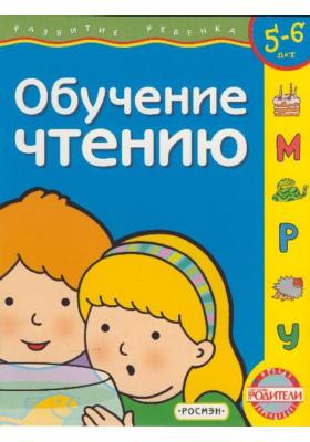 5-6 лет. Обучение чтению : Для чтения взрослыми детям