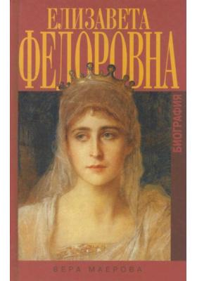 Елизавета Федоровна : Биография. 2-е издание, исправленное и дополненное