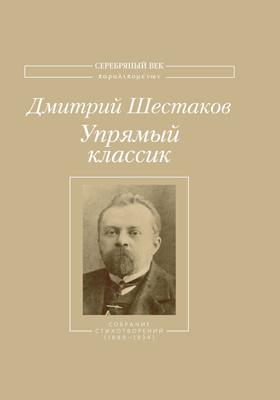 Упрямый классик : собрание стихотворений (1889–1934)