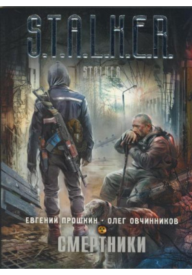 Смертники : Фантастический роман