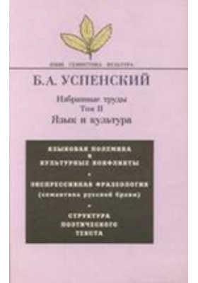 Избранные труды: научно-популярное издание. Т. 2. Язык и культура