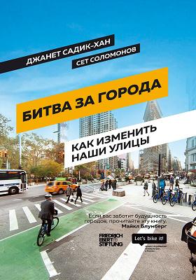 Битва за города : Как изменить наши улицы. Революционные идеи в градостроении