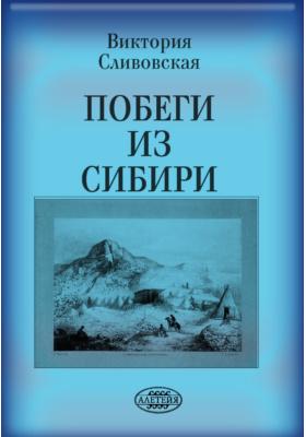 Побеги из Сибири : пер. с польск